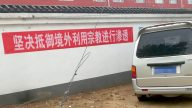 Chinese Communist Party Uses Community Administrators to Collect Information on Believers