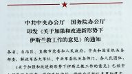 China's Got Talent? CCP Shopping for Pro-Regime Religious Personnel