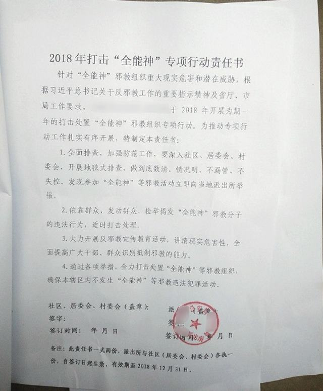 Document on campaign against The Church of Almighty God in Shanxi