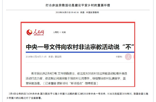 The CCP's official media report