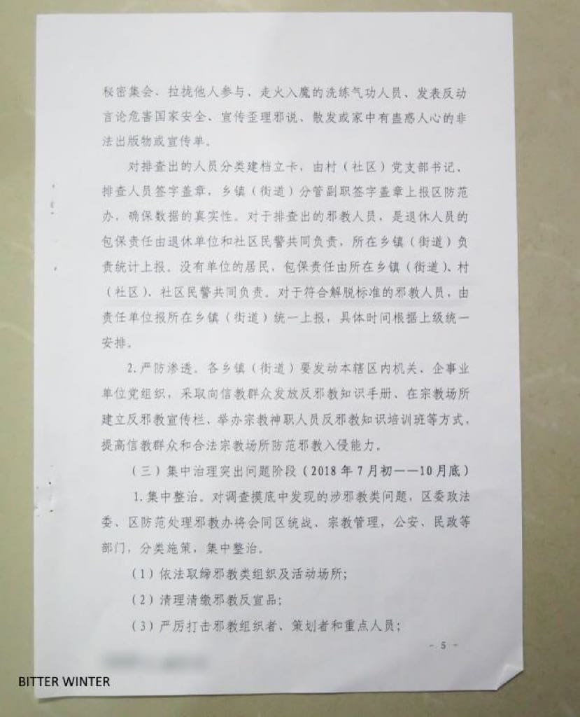 """Launch of Investigation and Repression Program for the Problem of Xie Jiao"""