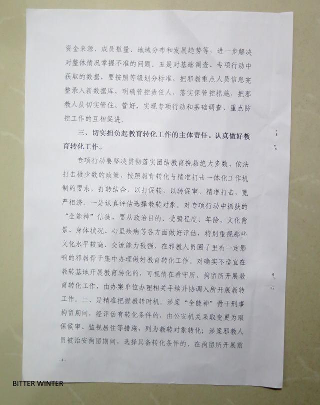 CCP document 3
