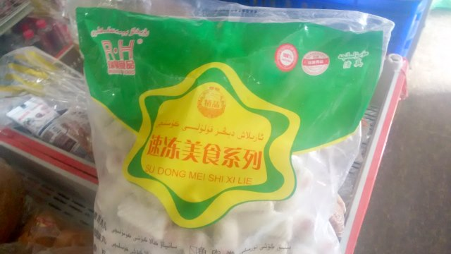 "Food product that contains the word ""halal"" on the packaging was forcibly removed from store shelves"