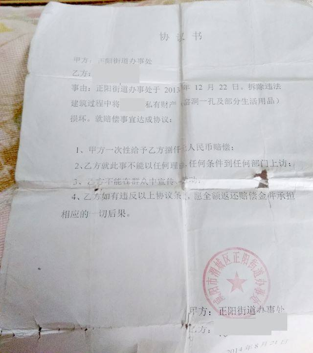 The agreement that director Yan was forced to sign