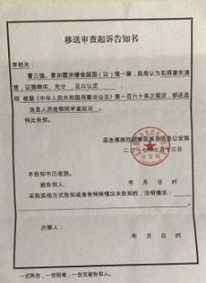 Transfer review and prosecution notice of John Cao