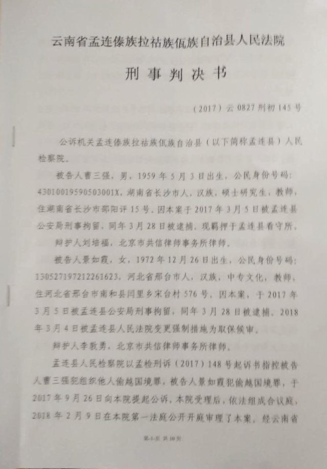 written criminal ruling of John Cao 1