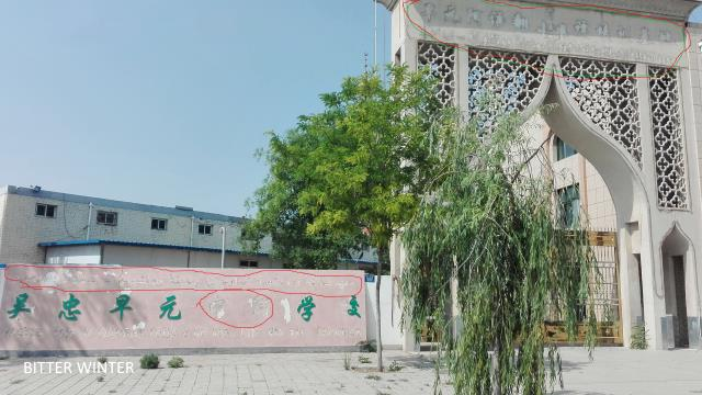 Arabic writing, as well as Chinese and English writing representing Arabic, has been removed from the school's roof and entrance (taken in June of 2018)
