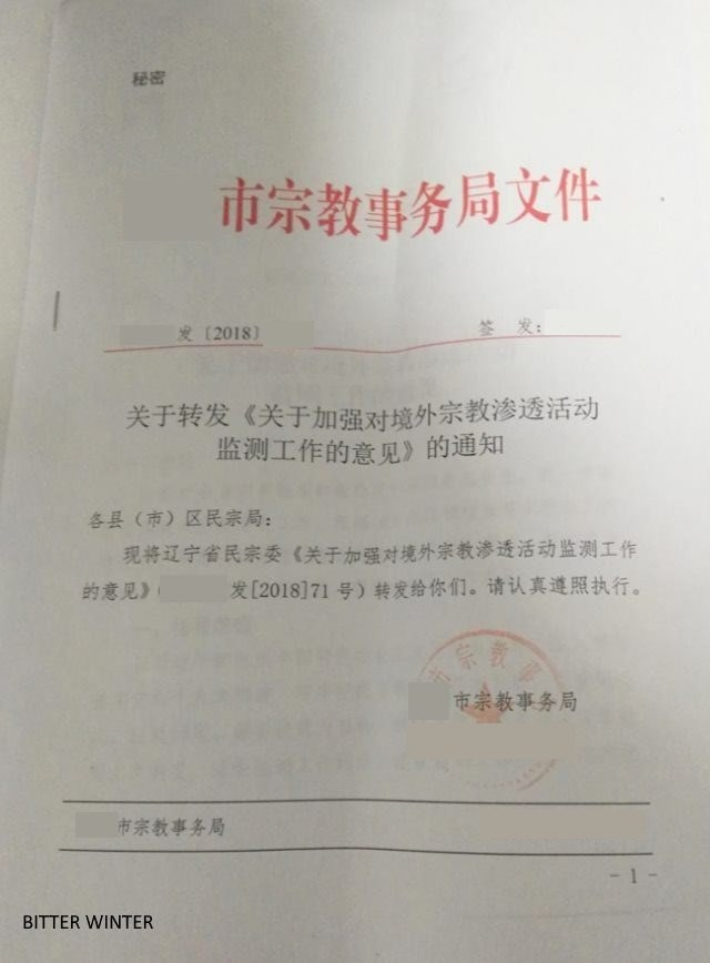 Opinions on Strengthening the Monitoring Work Against Foreign Religious Infiltration Activities
