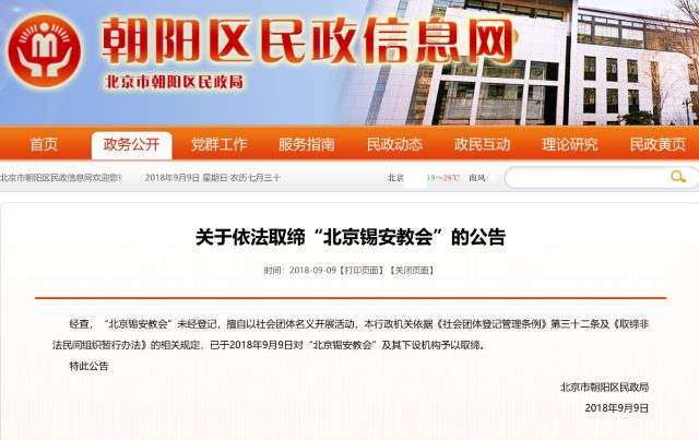 Crackdown announcement for the Beijing Zion Church published on the official website of Beijing Chaoyang district civil affairs bureau (Online screenshot)