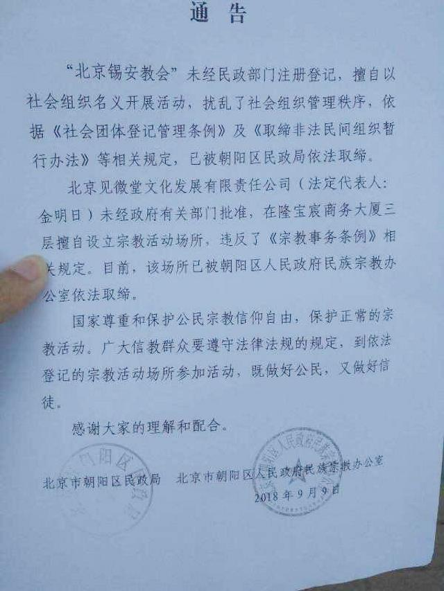 Crackdown notice for churchgoers of the Beijing Zion Church issued by authorities