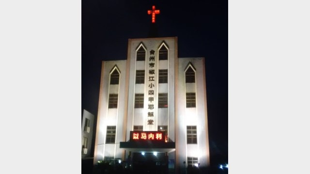 The original appearance of the Xiaosijia Church of Jesus in Taizhou city's Jiaojiang district.