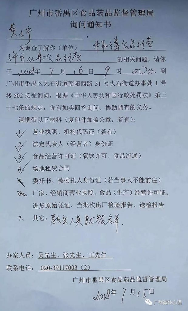 Inquiry notice from the Panyu District Food and Drug Administration in Guangzhou City