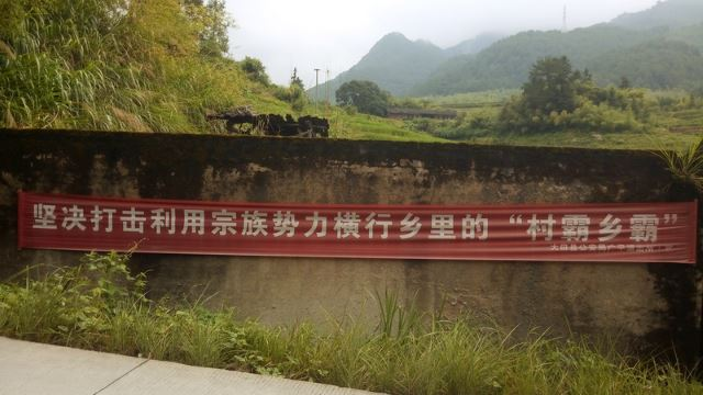 A banner put up by Guangping Police Station(Provided by an inside source)