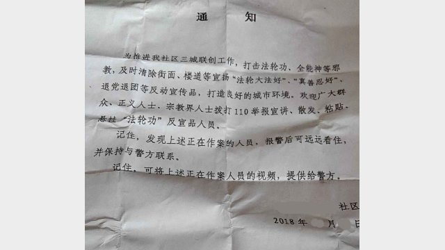 A propaganda slip regarding the crackdown on religious belief