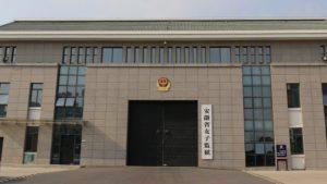 Anhui Women's Prison (taken from the Internet)