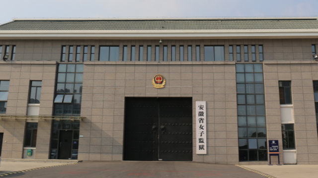 Anhui Women's Prison (taken from the Internet)