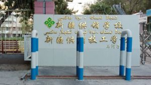 There is also a security checkpoint and barrier at the gate of Xinjiang Supply and Marketing Technical School. (Provided by an inside source.)