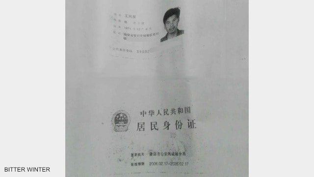 Wang Fengquan's resident ID card