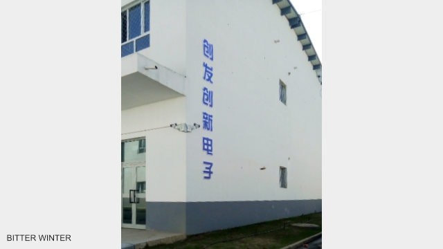 """Chuangfa Innovative Electronics"" is written on the wall of one of the factories"