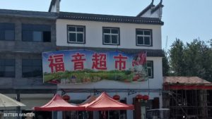 """Gospel Supermarket"" in Henan's Xiayi county with the signboard"