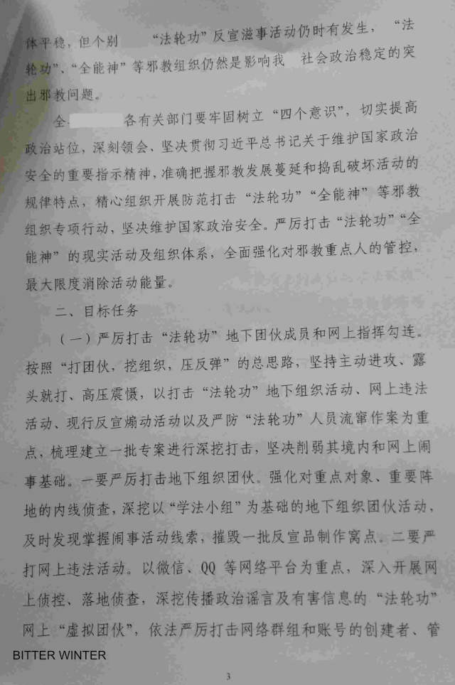 2 The internal document issued by the local authorities in Liaoning Province