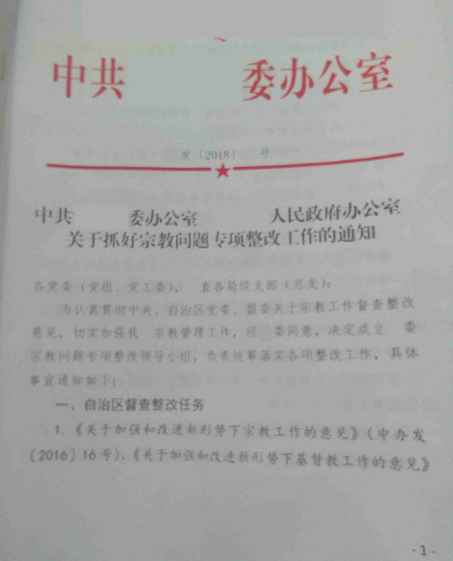 Official government document from the Hinggan League of the Inner Mongolia Autonomous Region.