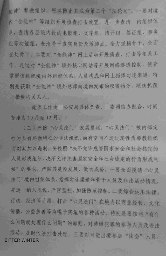4 The internal document issued by the local authorities in Liaoning Province