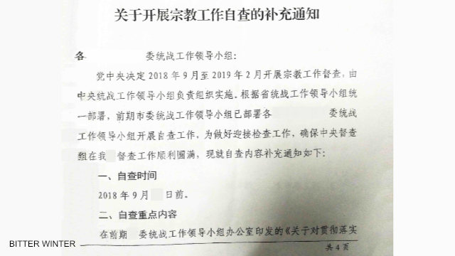 A Document Issued by a Municipality in Shandong Province Regarding the Self-inspection and Supervision Program