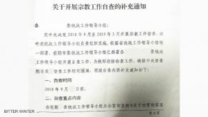 Document from Shandong Province Regarding the Self-inspection and Supervision Program