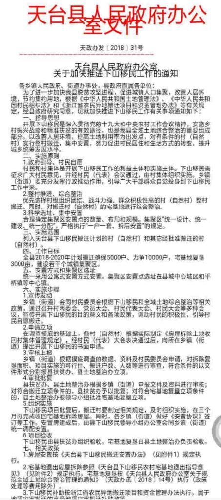 A document on relocation work from Tiantai county government.
