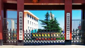 The exterior of the Lanzhou Justice Bureau's Compulsory Isolated Drug Rehabilitation Center.