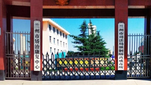 The exterior of the Lanzhou Justice Bureau's Compulsory Isolated Drug Rehabilitation Center.