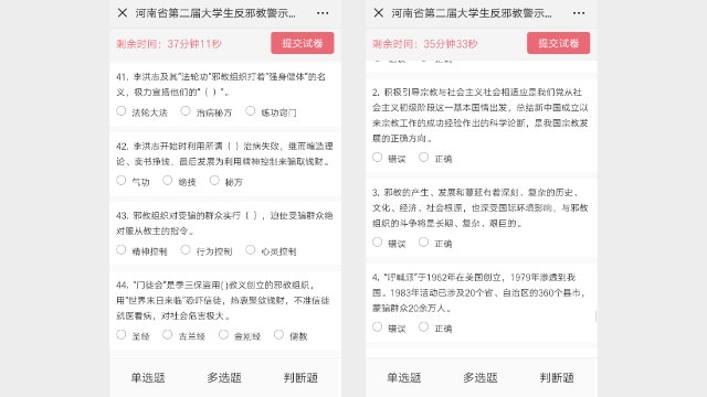 Questions included in the anti-xie jiao cautionary education knowledge contest (screenshot from mobile phone)