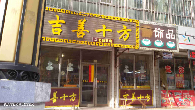 Signboards of Buddhist supplies stores before being altered