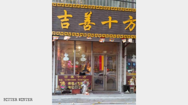 Signboards of a Buddhist supplies store before being altered