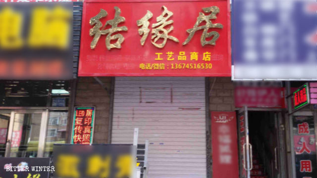 The Buddhist supplies store was replaced