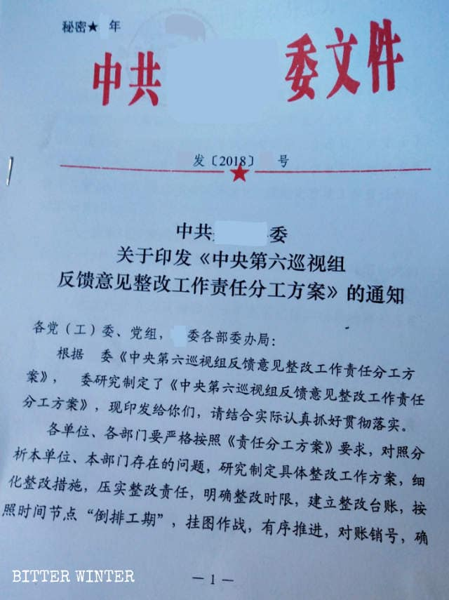 The notice on Responsibility for Rectification Work According