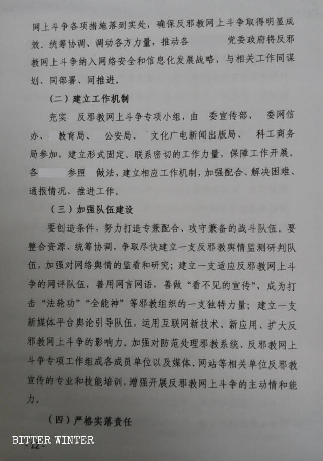 Three-Year Attack Plan for Anti-Xie-Jiao Online Battle