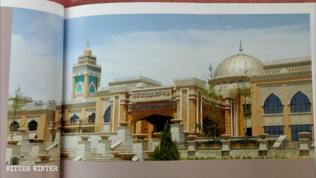 The original appearance of Sino-Arabic Cultural City Exhibition Center.