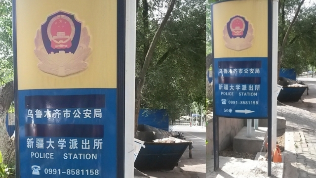 police station sign in xinjiang