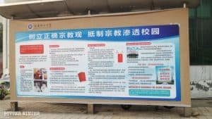 propaganda poster from Henan University of Science and Technology promoting the resistance of religious beliefs.
