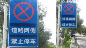road sign in xinjiang