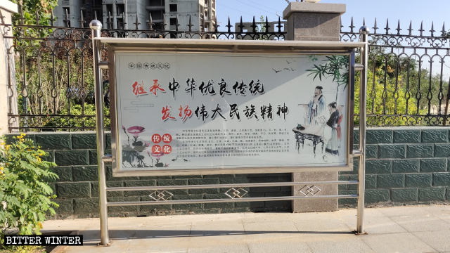 """Outside of Longhu Urban Wetland Park Church sits a bulletin board that reads: """"Inheriting China's fine traditions and carrying forward the great national spirit."""""""