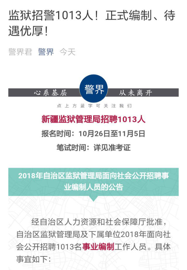 A screenshot of the announcement to recruit 1013 prison guards issued by Xinjiang Bureau of Prison Administration.