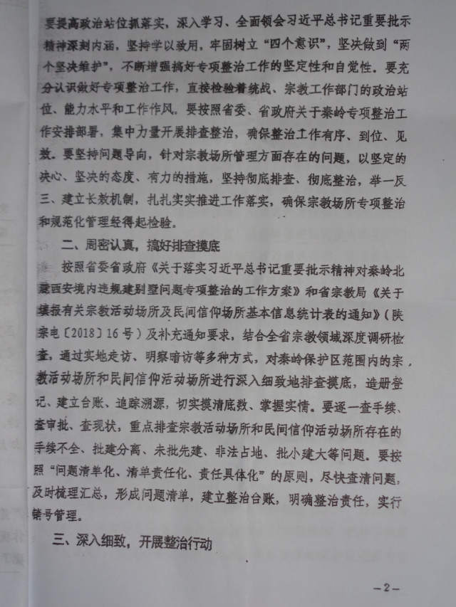 Document by the Shaanxi Provincial UFWD