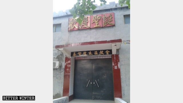 Original appearance of the Three-Self church in Zhuzhuang village.