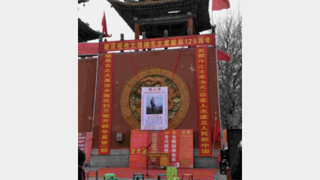 """Slogans promoting """"Great Man's Day"""" in Yuncheng city"""