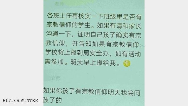 WeChat information sent by a school