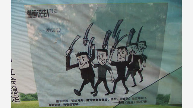 A Propaganda poster urging people to fight against the three evils of terrorism
