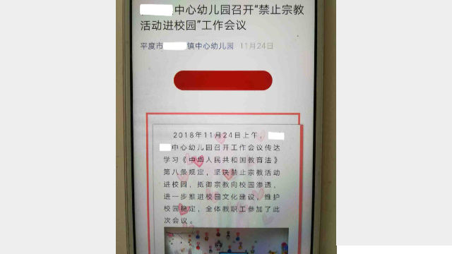 A WeChat message from a kindergarten in Pingdu city